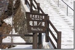 110205 - Ryuzu Falls_MG_3520_1000x